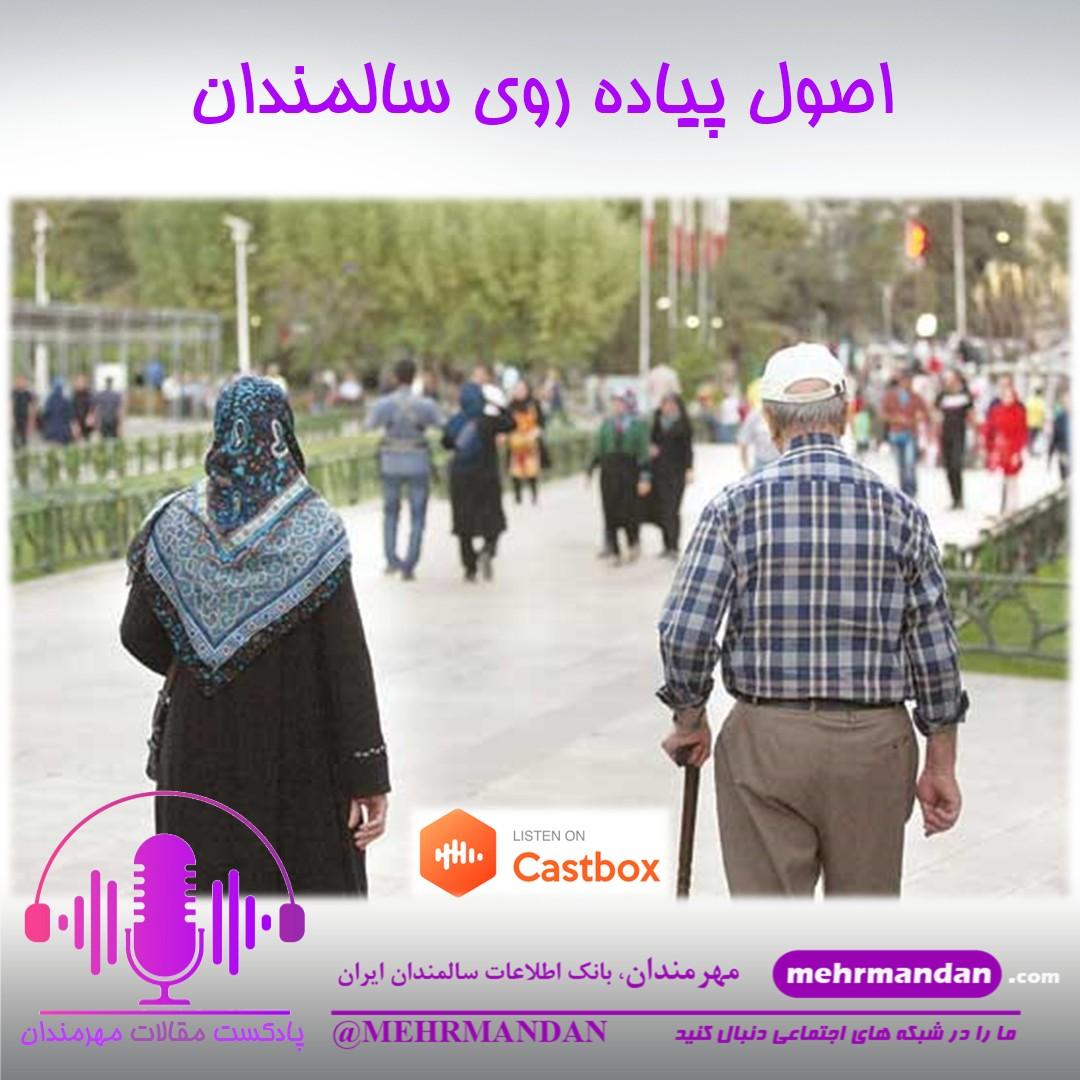 خوانش مقاله اصول پیاده روی سالمندان
