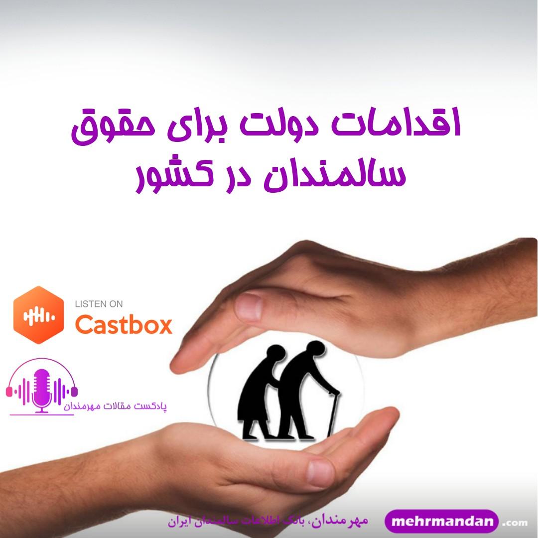 خوانش مقاله اقدامات دولت برای حقوق سالمندان در کشور