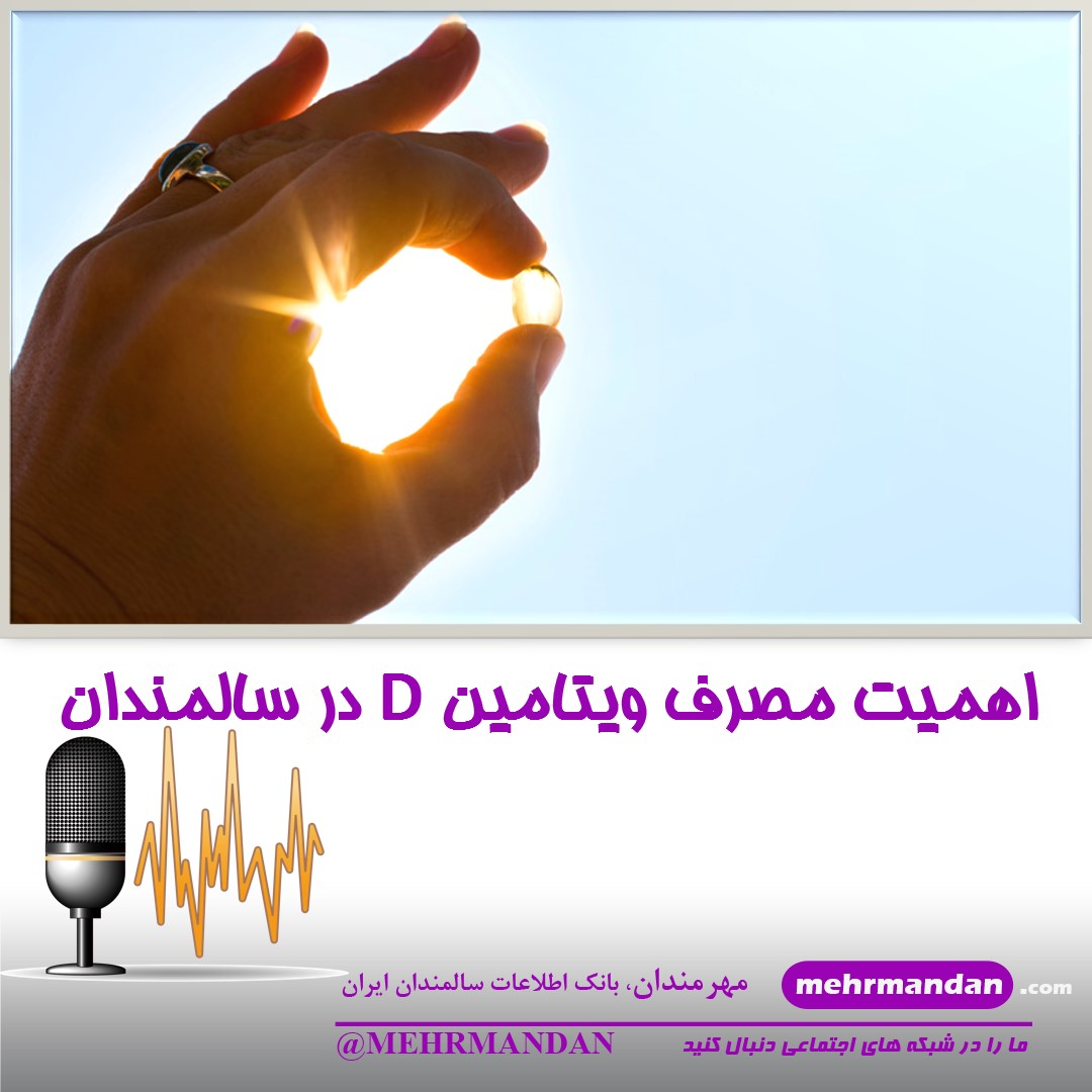 خوانش مقاله اهمیت مصرف ویتامین D در سالمندان
