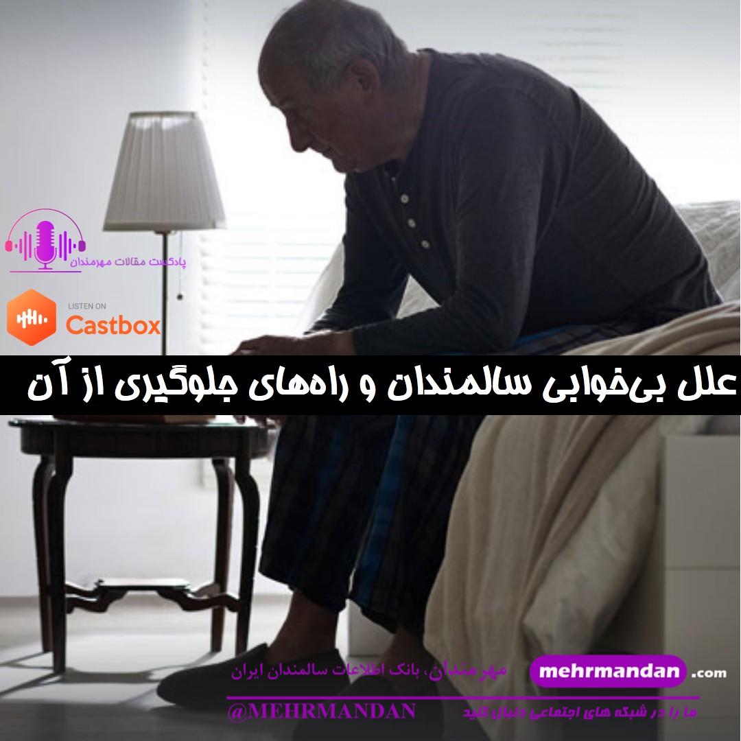 خوانش مقاله دلایل بیخوابی در سالمندان